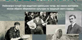 Львів'янам покажуть фільми про видатних кримських татар