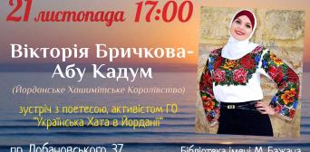 21 листопада відбудеться зустріч з Вікторією Бричкова-Абу Кадум.