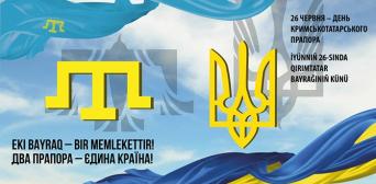 Кримськотатарський прапор — це символ незламності та відданої боротьби кримських татар за свою свободу