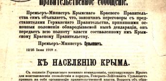 Лига Сулькевича. Литовские татары у власти в Крыму