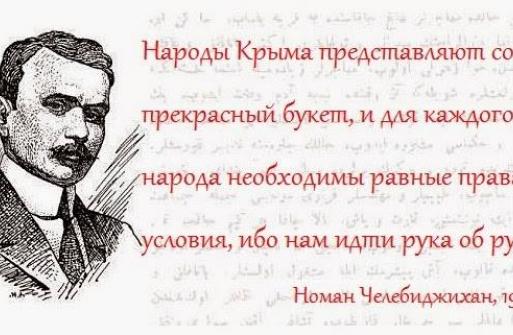 Лекция о жизненном пути Челебиджихана — в Исламском культурном центре Киева