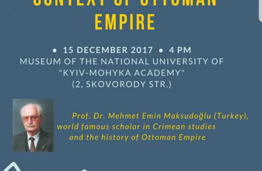 Авторитетный историк из Турции встретится со студенческой молодежью киевских университетов