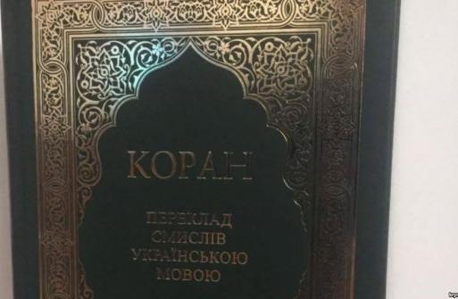 В Україні вийшло четверте видання перекладу смислів Корану українською