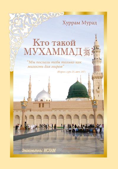 Кто такой Мухаммад