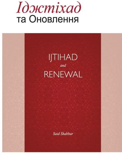 Іджтіхад та оновлення. Саїд Шаббар