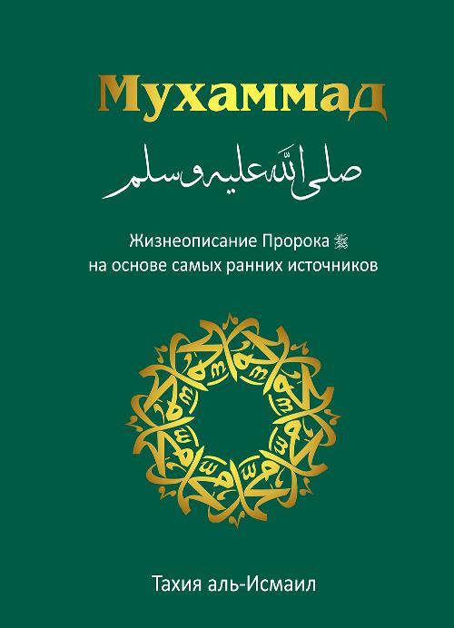 Мухаммад. Жизнеописание Пророка на основе самых ранних источников