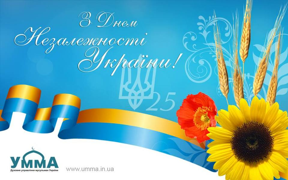 вашему мерцающие картинки день независимости украины фотография эта