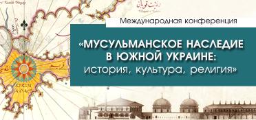 Мусульманское наследие в Украине