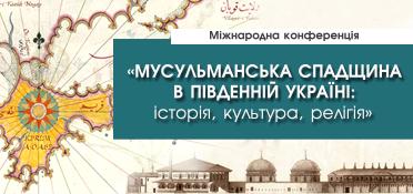 Мусульманська спадщина в Україні