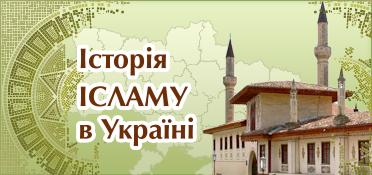 Історія ісламу в Україні
