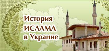 История Ислама в Украине