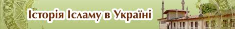 Історія іслама в Україні 1