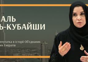 Политические деятельницы из самых консервативных стран Арабского залива
