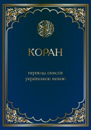 Коран. Переклад смислів українською мовою