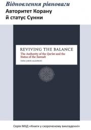 Відновлення рівноваги: авторитет Корану й статус Сунни. Таха Джабір аль-Альвані