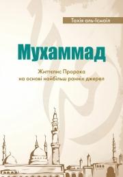 Мухаммад (Життєпис Пророка на основі найбільш ранніх джерел)