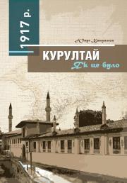 1917 р. Курултай. Як це було