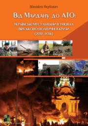 Українські мусульмани в умовах військово-політичної кризи (2013–2016). Михайло Якубович