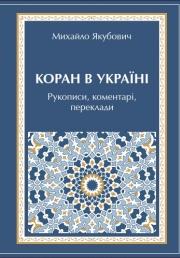 Коран в Україні: рукописи, коментарі, переклади. М. Якубович
