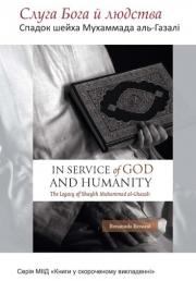 Слуга Бога й людства – спадок шейха Мухаммада аль-Газалі. Бенауда Бенсаїд