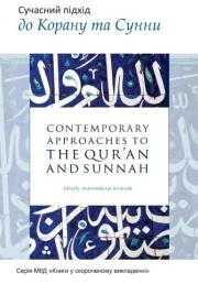 Сучасний підхід до Корану та Сунни. Під ред. Махмуда Аюба