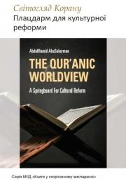 Світогляд Корану: плацдарм для культурної реформи. Абдул-Хамід Абу Сулейман