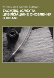 Тадждід, іслях та цивілізаційне оновлення в ісламі. Мохаммад Хашім Камалі