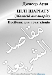 Цілі шаріату (Макасід аш-шаріа)