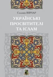 Українські просвітителі та Іслам. Соломія Вівчар