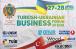 Украинско-турецкий бизнес-форум свидетельствует об улучшении инвестиционного климата, — вице-премьер Кубив