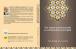 Книга доктора Тага аль-Альвані «Від етики розбіжностей до залишення чвар» доступна в Ісламських культурних центрах України