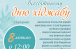 Мусульманки Винницы, Днепра, Запорожья приглашают на посвященные хидбажу мероприятия 8 и 9 февраля