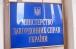 МЗС України вимагає у РФ припинити примусові психекспертизи стосовно громадян України