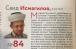 Ukrayna Müslümanları Dini İdaresi Müftüsü Said İsmagilov Ukrayna'nın en etkili 100 kişisi listesinde