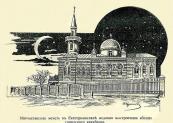 About Muslims from Naddnipryanshchyna region