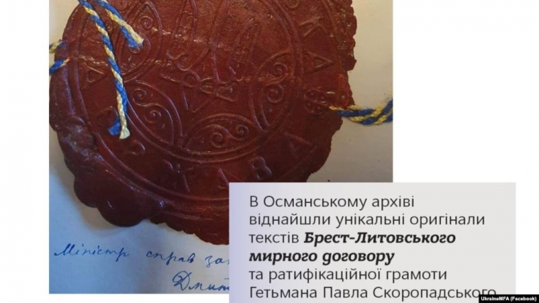В архівах Туреччини зберігаються важливі для українських істориків документи