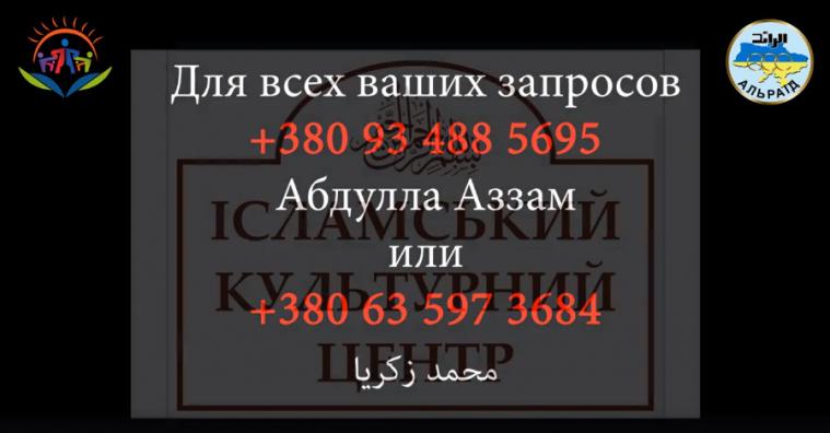 Мусульмани Дніпра відчувають підтримку умми