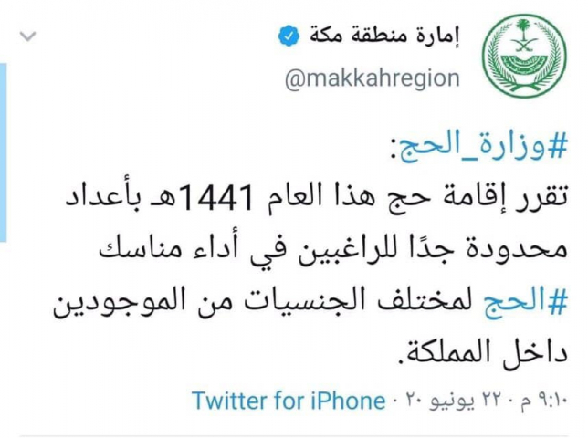 Хадж в этом году могут осуществить только те, кто уже находится в Саудовской Аравии