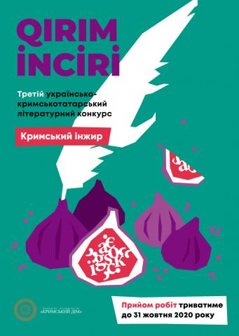Стартував третій літературний конкурс «Кримський інжир»/«Qırım inciri»