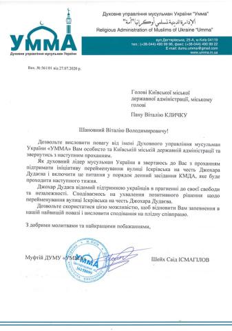 Саід Ісмагілов/фейсбук: Фотокопія листа ДУМУ «Умма» на ім'я очільника КМДА