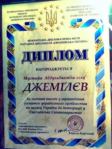 Диплом Міжнародної дипломатичної місії народної дипломатії «Європейська Україна»