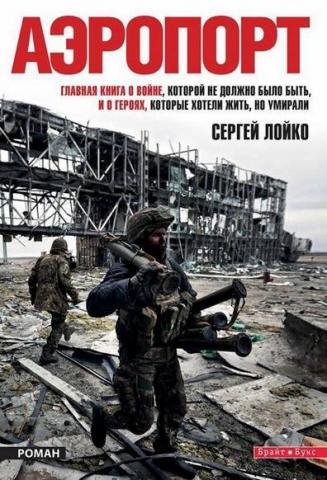 В Дубаї репрезентують книгу про захисників Донецького аеропорту