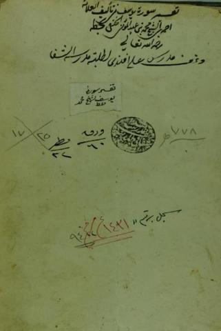 """Древнейшее из известных толкований Корана крымского автора - тафсир суры """"Юсуф"""" Рукн ад-Дина аль-Къырым."""