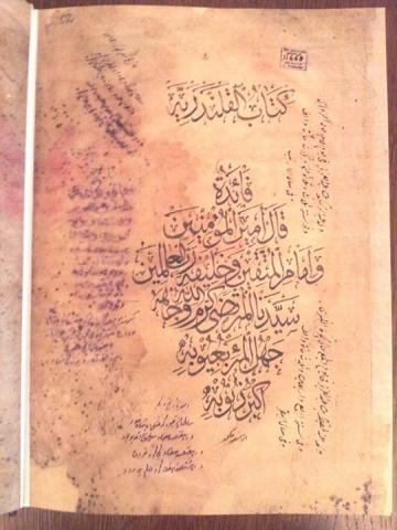 Факсимиле рукописи «Каландар-наме» подарили Крымскому историческому музею-заповеднику