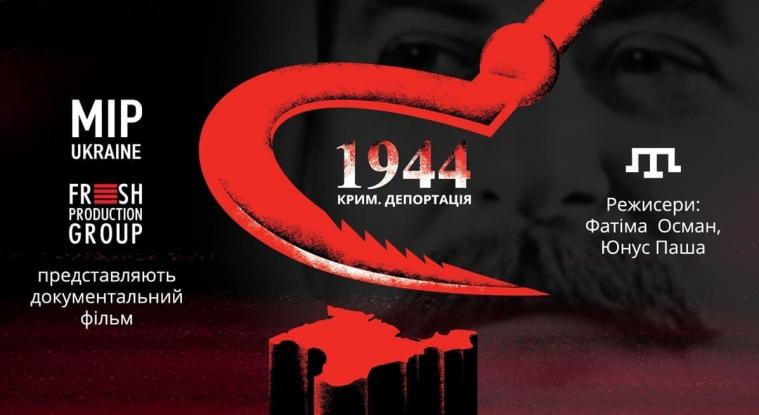 Афіша фільму «1944. Депортація»