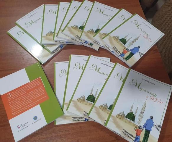 У львівському Ісламському культурному центрі відбулась презентація книги для дітей  шкільного віку  «Мухаммад і ти»