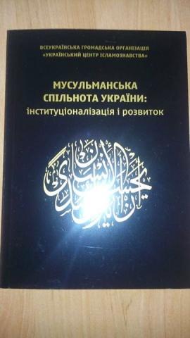 «Мусульманська спільнота України: інституціоналізація і розвиток»: свіжий підхід до вивчення трансформаційних процесів в Украине