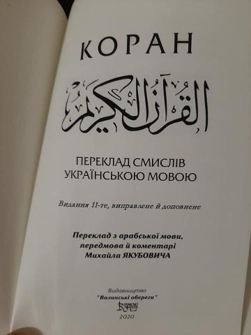 ©Саід Ісмагілов/фейсбук: В Україні вже водинадцяте вийшов друком переклад смислів Корану українською мовою