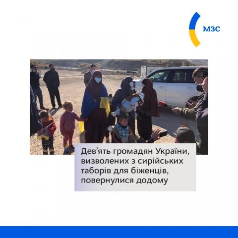 ©МЗС України/фейсбук