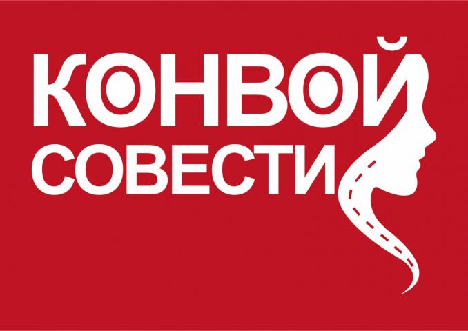 Міжнародний «Конвой совісті»